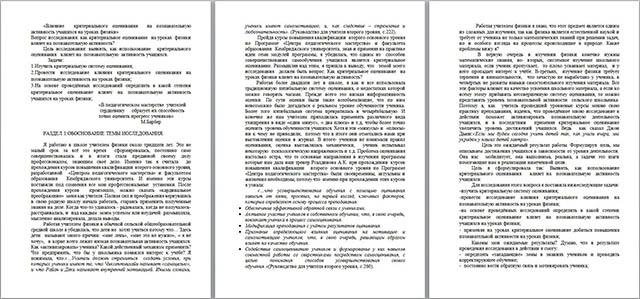 Рефлексивный отчёт учителя физики на тему Как критериальное  Рефлексивный отчёт учителя физики на тему Как критериальное оценивание на уроках физики влияет на познавательную активность