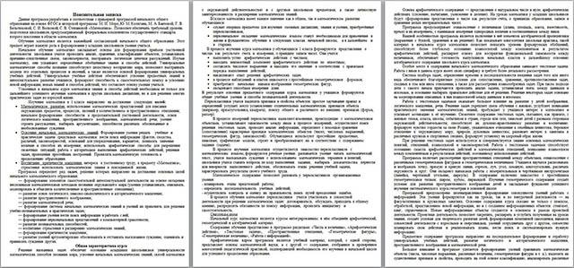 Пояснительная записка к КТП по математике для начальных классов (1 класс)