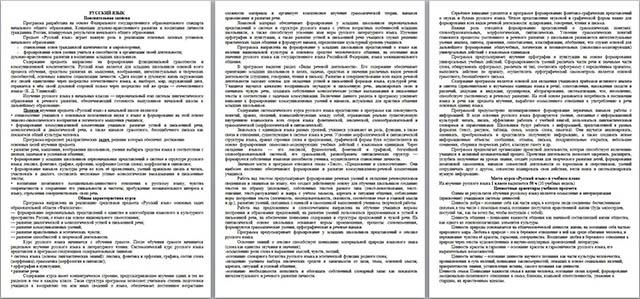 Пояснительная записка к КТП по русскому языку для начальных классов (1 класс)
