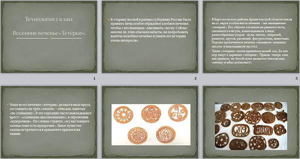 Презентация по технологии для начальных классов Весеннее печенье Тетёрки