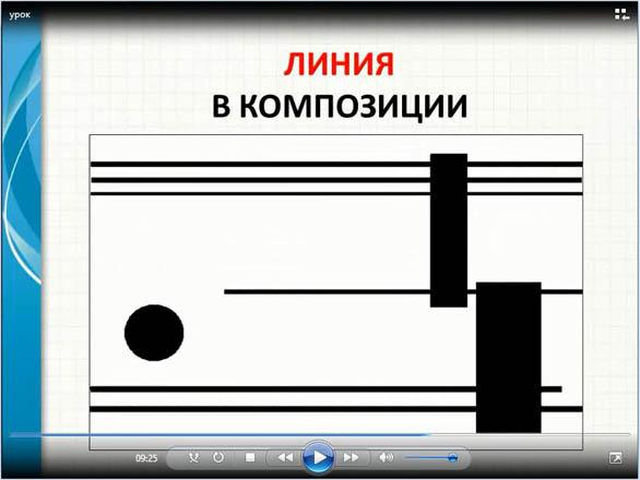 Видеоурок на тему Основы композиции в конструктивных видах искусства