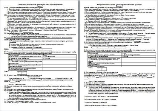 Контрольная работа по теме пищеварительная система 9842