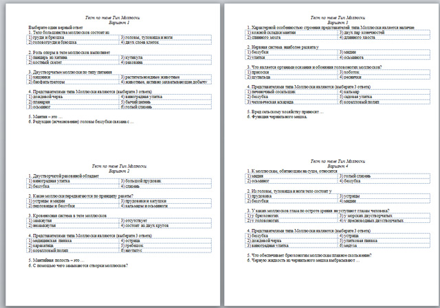 тест по биологии 7 класс тип моллюски с ответами