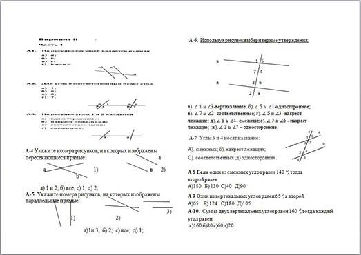 Тест по геометрии по теме Параллельные прямые  Тест по геометрии по теме Параллельные прямые