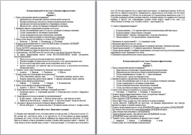 Контрольная работа лексика и фразеология 9263