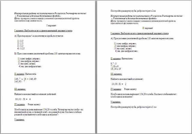 Контрольная работа по математике по теме Умножение и деление  Контрольная работа по математике по теме Умножение и деление десятичных дробей