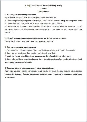 работа по английскому языку за ю четверть класс  Контрольная работа по английскому языку за 1 ю четверть 7 класс