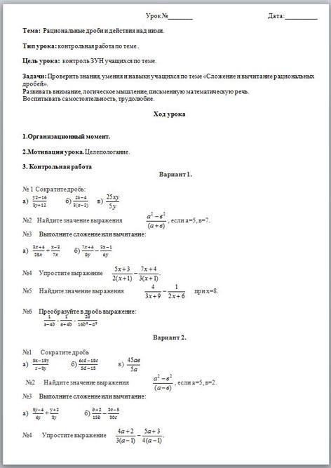 Контрольная работа по математике Рациональные дроби и действия  Контрольная работа по теме Рациональные дроби и действия над ними