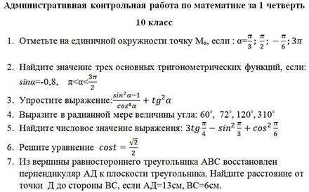 контрольная работа по математике за четверть Административная контрольная работа по математике за 1 четверть