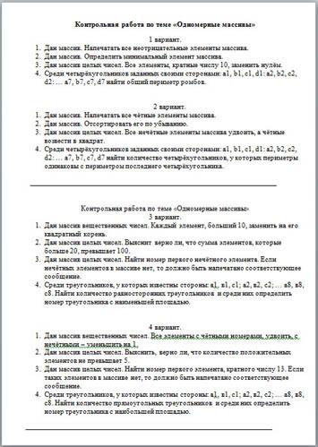 Контрольная работа по информатике по теме Одномерные массивы  Контрольная работа по информатике по теме Одномерные массивы