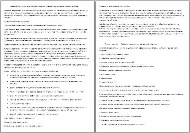 Материал по обществознанию по теме Подготовка к ЕГЭ. Тема Правовое государство