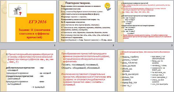 Тестовые задания по русскому языку егэ 11класс 2008
