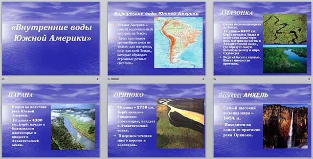 Презентация по географии на тему Внутренние воды Южной Америки
