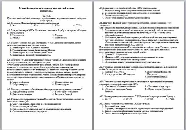 Входной контроль 7 класс математика с ответами