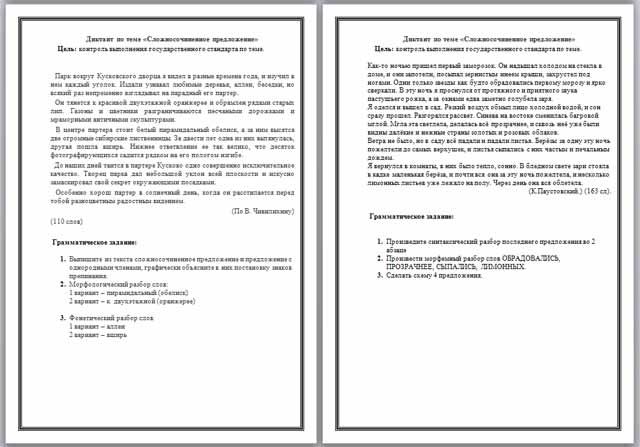 аудио диктанты по русскому 7 класс