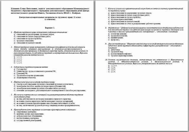 измерительные материалы по трудовому праву для класса Контрольно измерительные материалы по трудовому праву для 11 класса