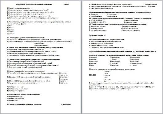 Контрольная работа по русскому языку по теме Имя числительное  Контрольная работа по русскому языку по теме Имя числительное