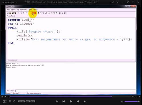Видеоурок по информатике Основные понятия языка программирования