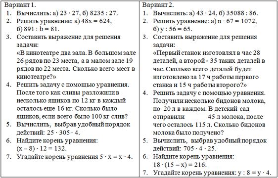 Тест 10 умножение и деление натуральных чисел