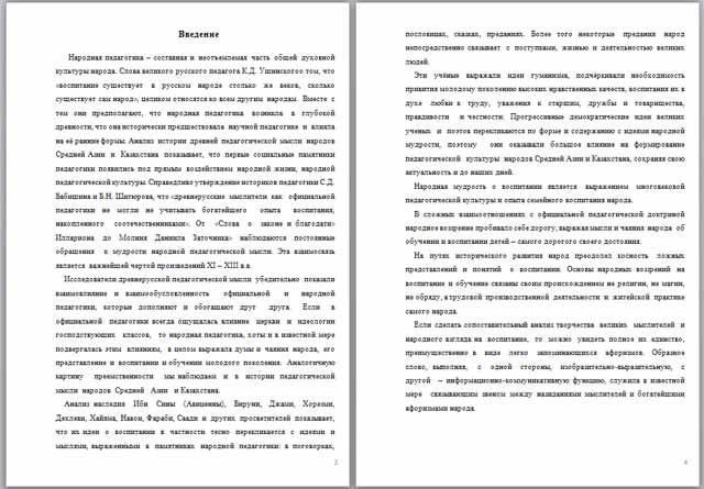 Реферат на тему Народная педагогика  Реферат на тему Народная педагогика
