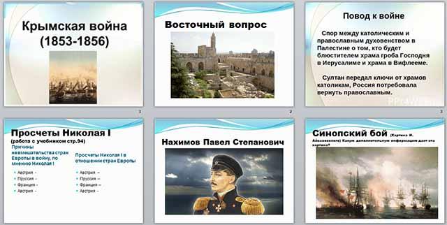 Презентация к уроку истории по теме Крымская война. 1853-1856 гг