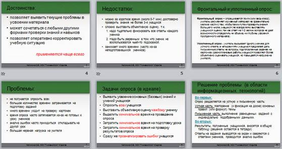 Презентация Фронтальный опрос с использованием MS Excel
