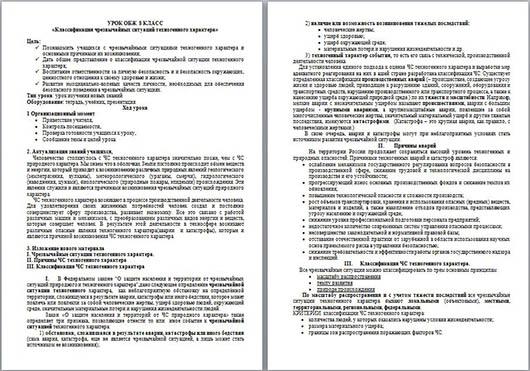 prezentatsiya-prezentatsiya-po-obzh-8-klass-klassifikatsiya-chrezvichaynih-situatsiy-tehnogennogo-haraktera-promishlennost-mira