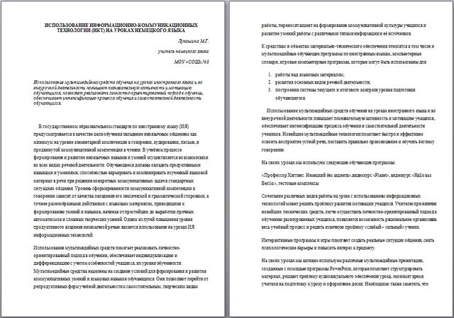 Материал на тему Использование информационно-коммуникационных технологий (ИКТ) на уроках немецкого языка