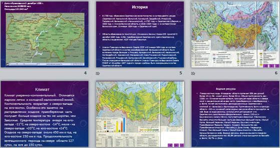 презентация река большой иргиз саратовской области