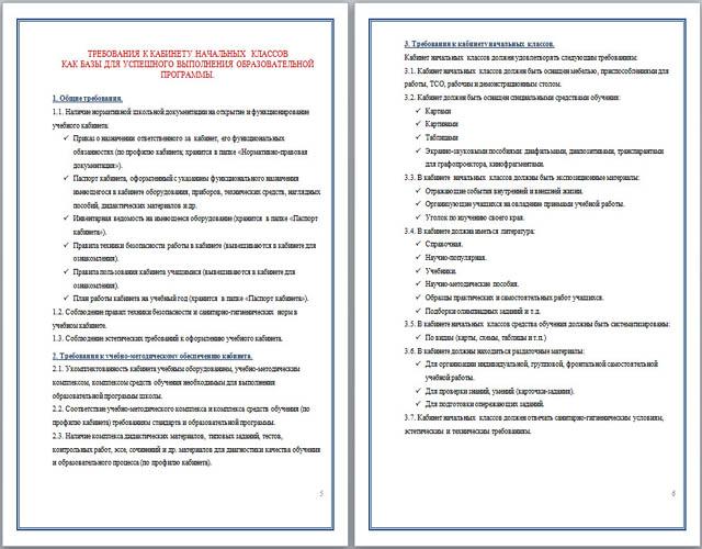 Инструкция по технике безопасности в кабинетах русского языка