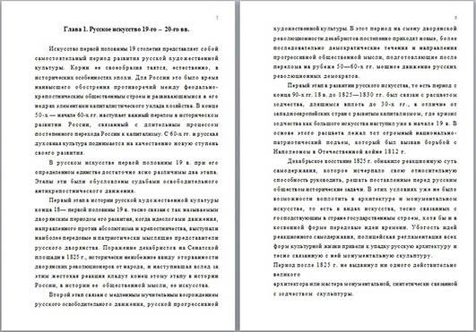 Материал по ИЗО Русское искусство 19-го–20-го вв.