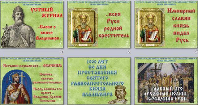 Презентация для начальных классов Устный журнал Слово о князе Владимире