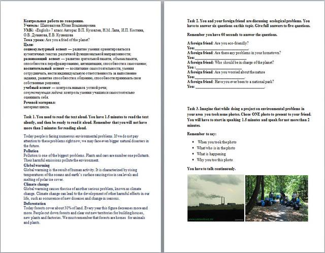 работа по английскому языку по говорению класс  Контрольная работа по английскому языку по говорению 7 класс