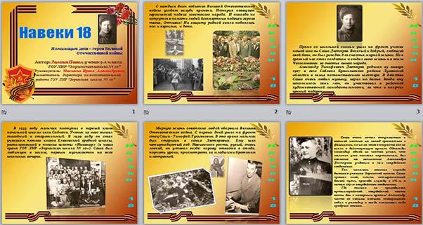 Презентация по истории Навеки 18