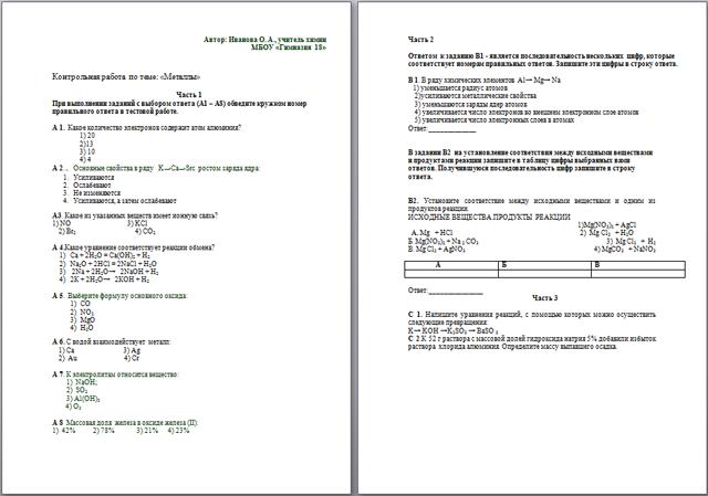 Контрольная работа по химии Металлы  Контрольная работа по химии Металлы