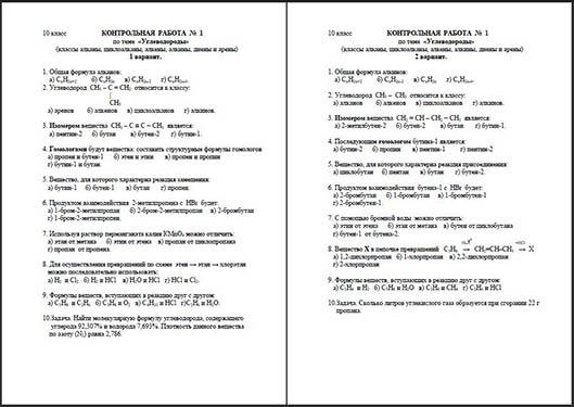 Контрольная работа по химии на тему Углеводороды  Контрольная работа по химии на тему Углеводороды