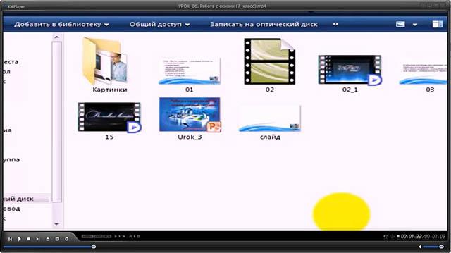 Видеоурок по информатике Работа с окнами в ОС Windows