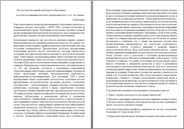 Доклад на тему Поиск эффективных форм и методов обучения химии