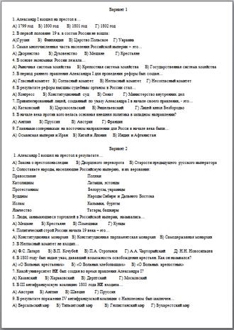 Тест по истории Россия на рубеже веков  Тест по истории Россия на рубеже 18 19 веков
