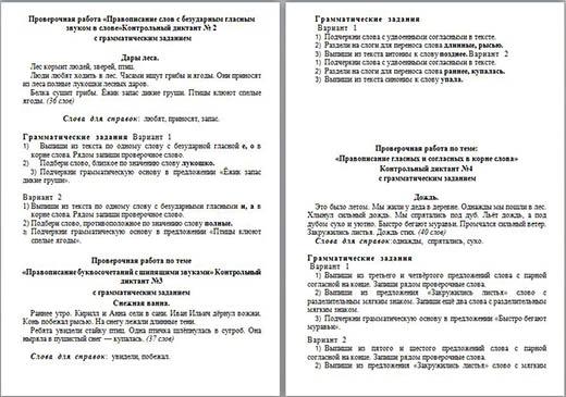 измерительные материалы по русскому языку для начальных классов  Контрольно измерительные материалы по русскому языку для начальных классов ii четверть