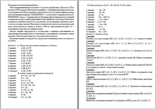 Контрольная работа по математике для студентов курса Координаты  Контрольная работа по математике для студентов 1 курса Координаты и векторы на плоскости и в пространстве