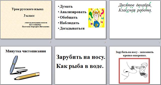 Презентация к уроку русского языка для начальных классов Имя существительное