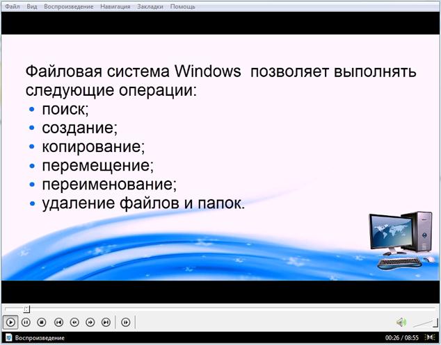 Видеоурок по информатике Операции с объектами файловой системы