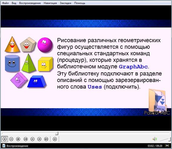 Видеоурок по информатике Графические возможности языка программирования