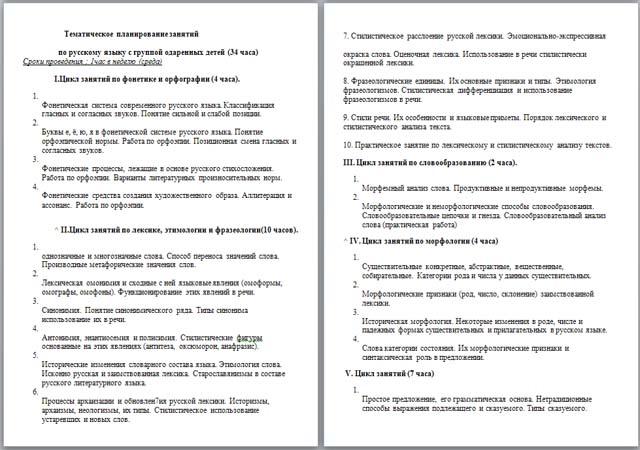 План работы с одаренными детьми по русскому языку