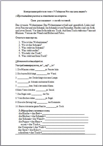 Контрольная работа по немецкому языку 1 курс 1289