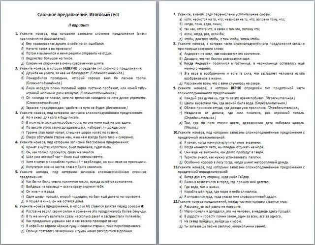 тесты по сложноподчиненным предложениям