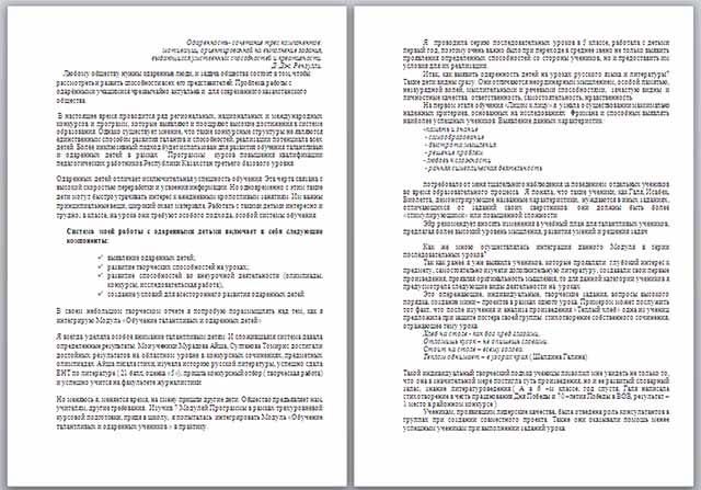 Доклад по русскому языку по теме Работа с одаренными учениками в общеобразовательной школе