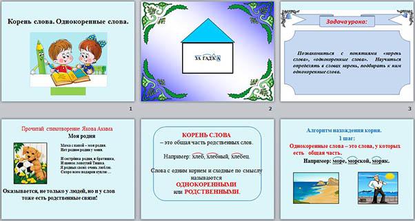 Корень слова 5 класс конспект урока презентация