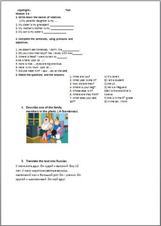 Тест по английскому языку Притяжательные и объектные прилагательные и местоимения